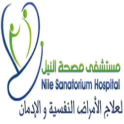 مصحة النيل للصحة النفسية