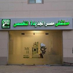 مستشفى مصر الجديدة التخصصى