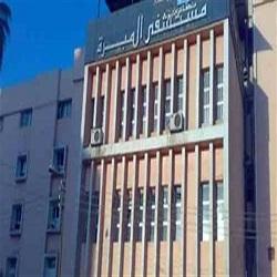 مستشفى مبرة مصر القديمة