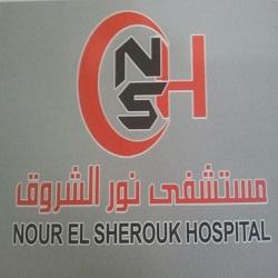 مستشفى نور الشروق