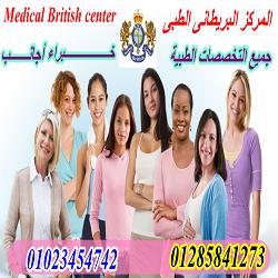 المركز البريطانى الطبى